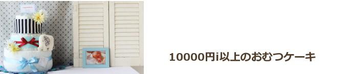 5000円〜10000円