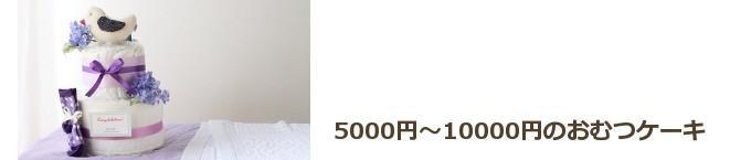以上10000円