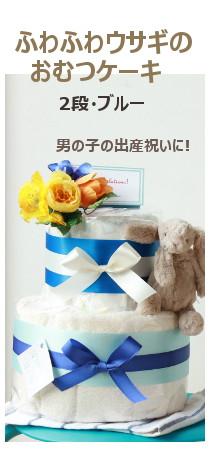 今月のおすすめおむつケーキ