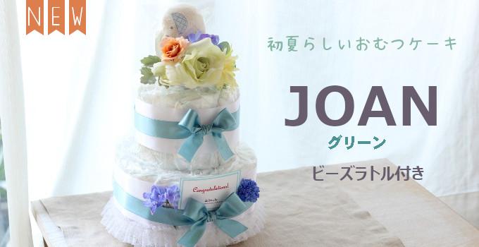 今月のおむつケーキ