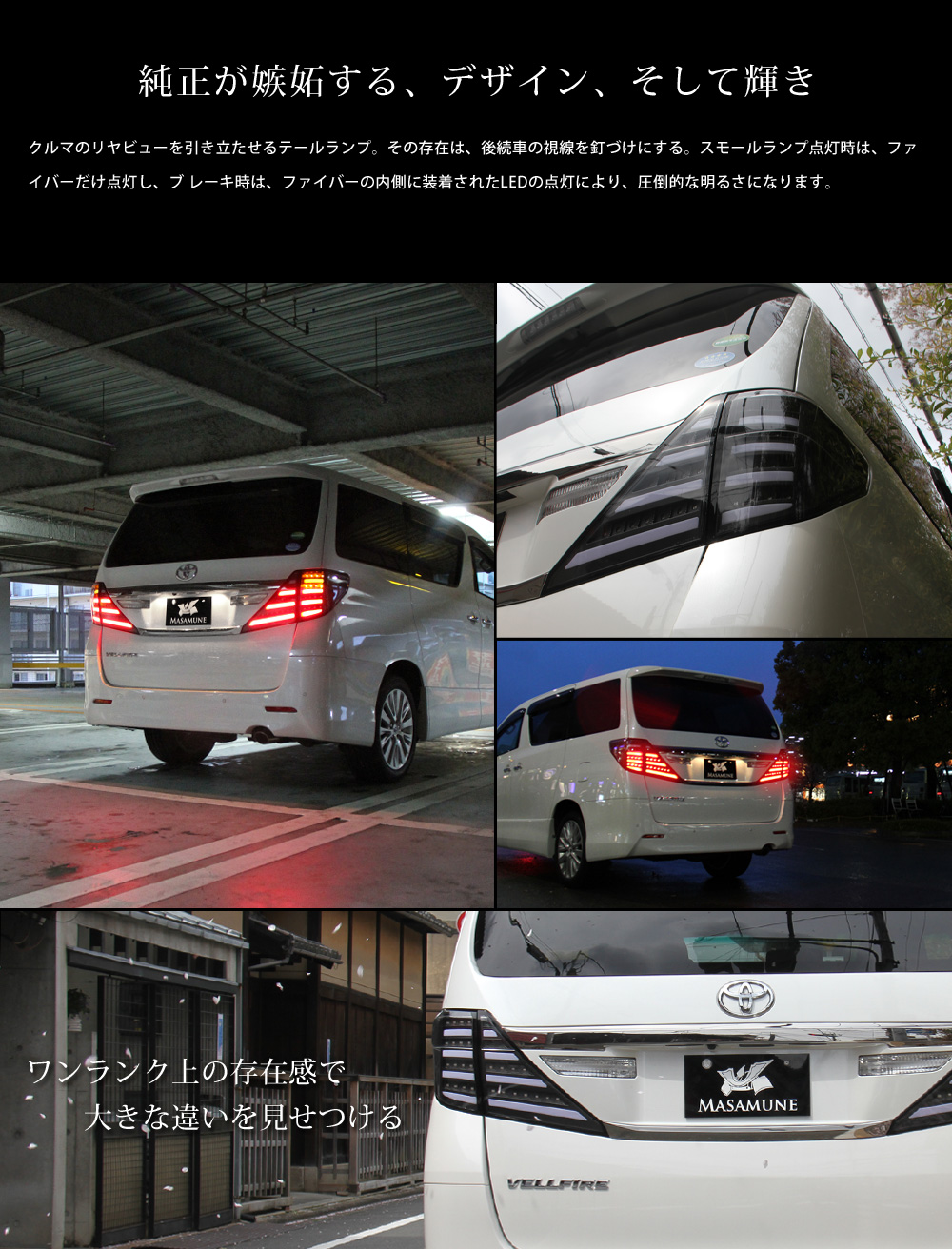MASAMUNE LED TAIL LAMP
