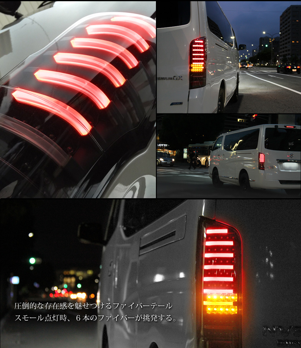 MASAMUNE LED TAIL LAMP For CARAVAN-NV350