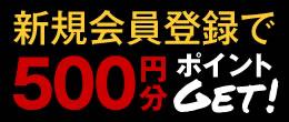 新規会員登録で500円分ポイントGET
