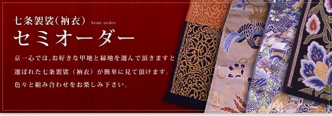 七条袈裟(衲衣)セミオーダー 京一心では、お好きな甲地と縁地を選んで頂きますと選ばれた七条袈裟(衲衣)が簡単に見て頂けます。色々と組み合わせをお楽しみ下さい。
