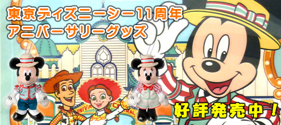 東京ディズニーシー11周年アニバーサリーグッズ