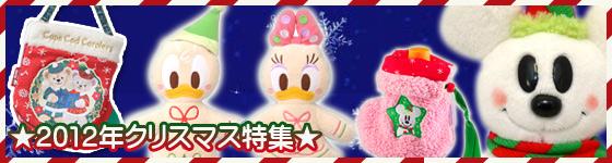 TDRクリスマススペシャルグッズ