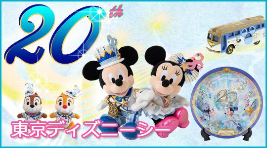 東京ディズニーシー開園20周年記念
