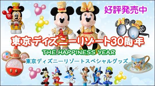 東京ディズニーリゾート30周年グッズ