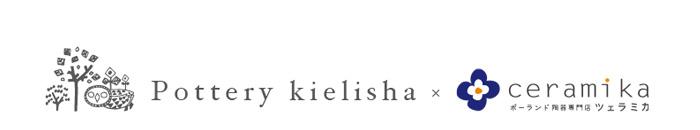 キエリ舎×ツェラミカ