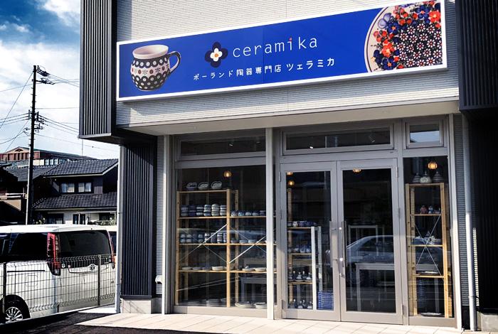 ポーランド陶器・食器専門店 ツェラミカ岡崎店