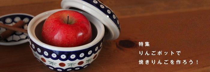 特集・りんごポットで焼きりんごを作ろう!