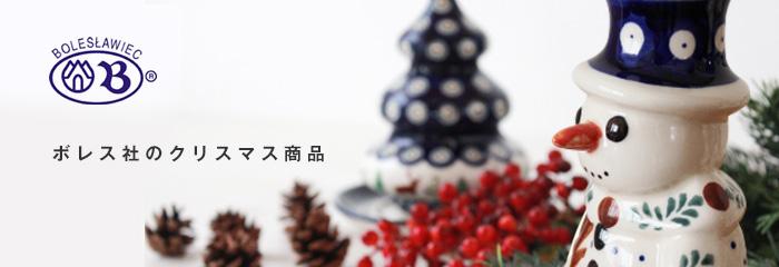ボレスワヴィエツ社クリスマス商品