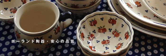 ポーランド陶器・安心の品質
