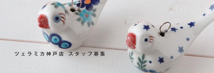 ツェラミカ神戸店 スタッフ募集