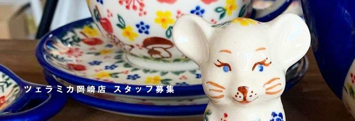 ツェラミカ岡崎店 スタッフ募集