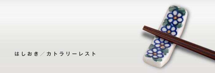 はしおき/カトラリーレスト