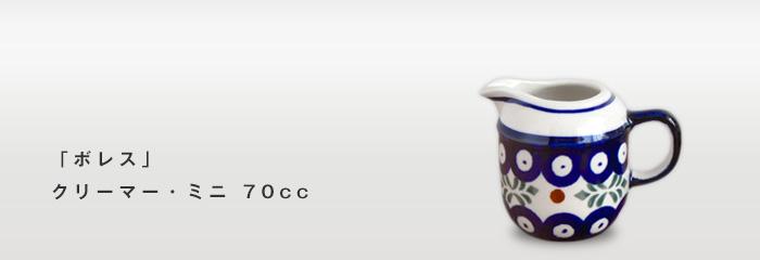 「ボレス」クリーマー・ミニ 70cc