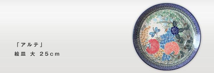 「アルテ」絵皿 大 25cm
