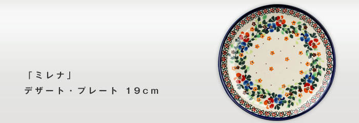 「ミレナ」デザート・プレート 19cm