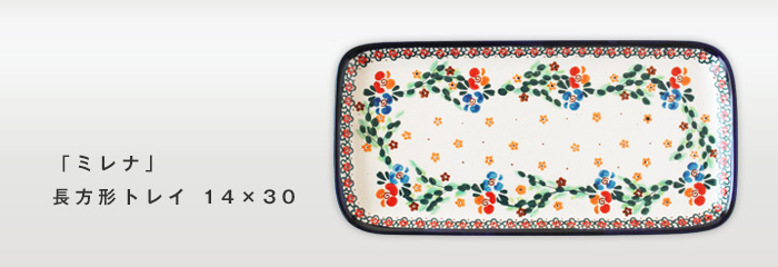 「ミレナ」長方形トレイ 14×30