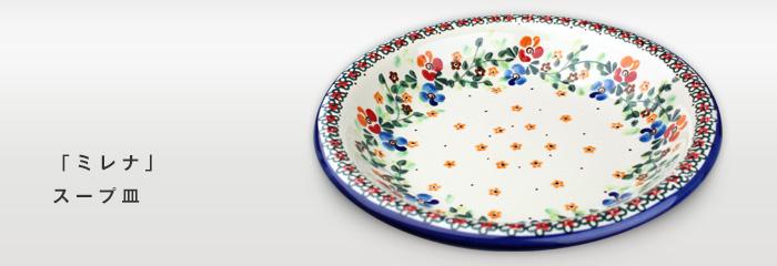 「ミレナ」スープ皿 22cm