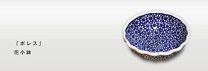 「ボレス」花小鉢