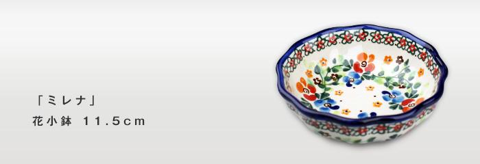 「ミレナ」花小鉢 11.5cm