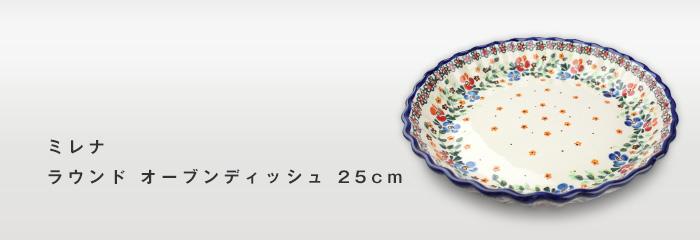 「ミレナ」ラウンドオーブンディッシュ25cm