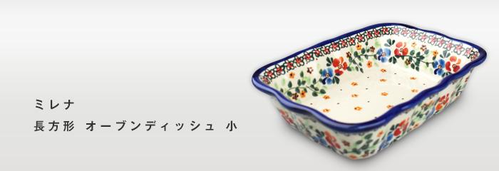 「ミレナ」長方形オーブンディッシュ小