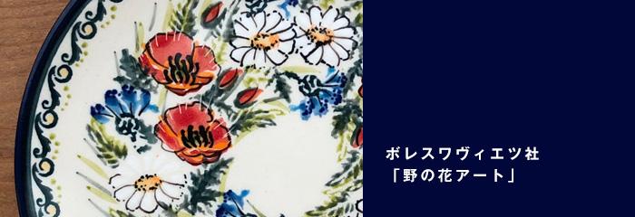 「ボレス」野の花アート