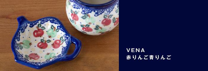 「VENA」赤りんご青りんご