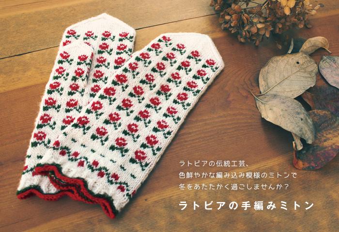 ラトビアの手編みミトン