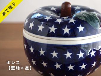 「ボレス」社【藍地×星】柄