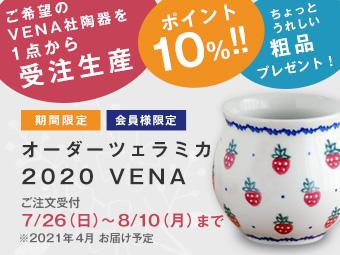 オーダーツェラミカ 2020「VENA」
