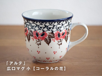 「アルテ」広口マグ 小【コーラルの花】