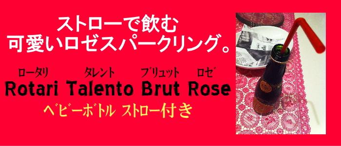 ロータリ・タレント・ブリュット・ロゼ・ストロー付きセット