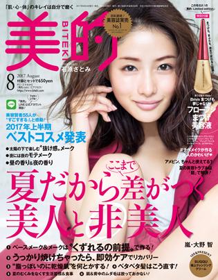 小学館『美的』2017年8月号に菊地七夢のペーパークイリングが掲載されました。