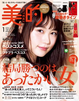 小学館『美的』2018年1月号に菊地七夢のペーパークイリングが掲載されました。