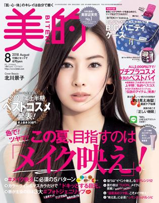 小学館『美的』2018年8月号に菊地七夢のペーパークイリングが掲載されました。