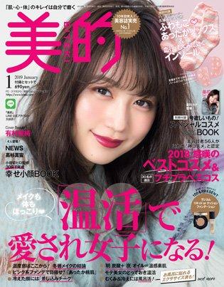小学館『美的』2019年1月号に菊地七夢のペーパークイリングが掲載されました。