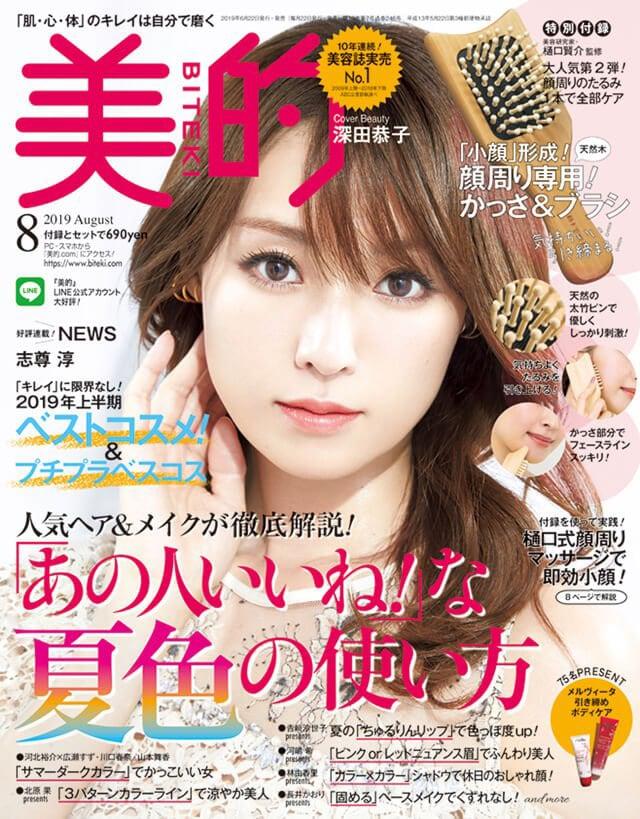 小学館『美的』2019年8月号に菊地七夢のペーパークイリングが掲載されました。