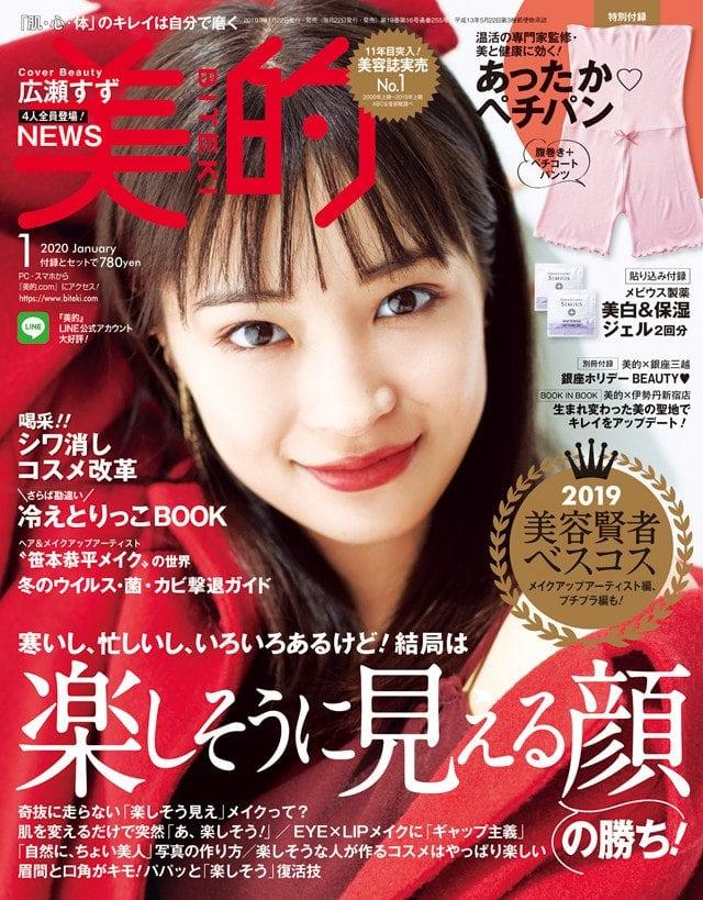 小学館『美的』2020年1月号で菊地七夢がページデコレーションを担当しました。