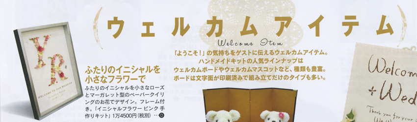 「ブリエ」2014年9月号にNK craftの商品が掲載されました。