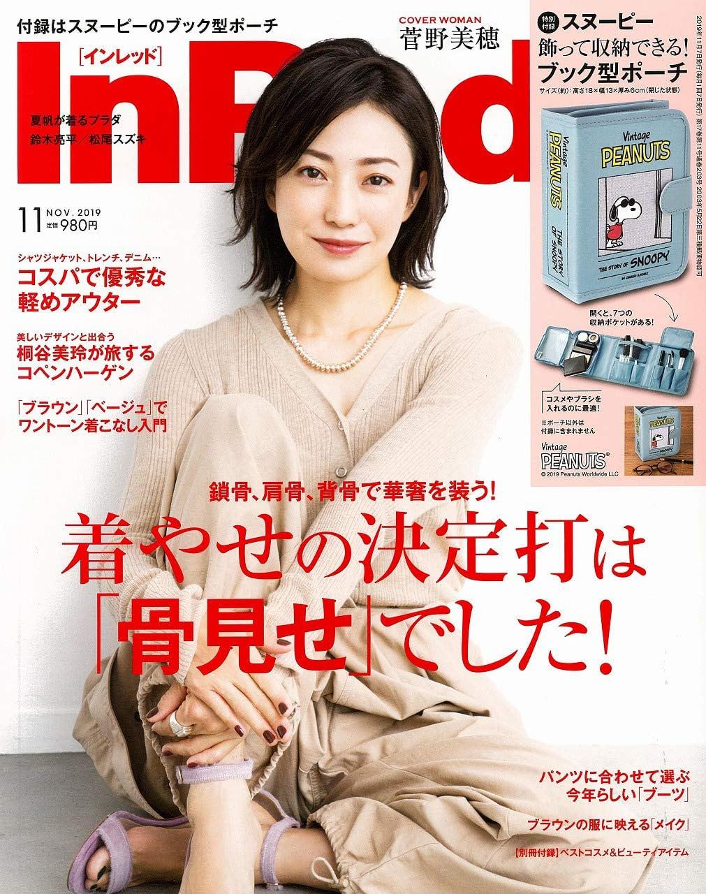 宝島社『InRed』2019年11月号別冊付録に菊地七夢のペーパークイリングが掲載されました。