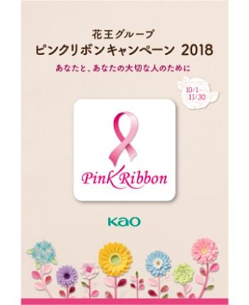「花王グループ ピンクリボンキャンペーン 2018」にペーパークイリングでお花をお作りしました。
