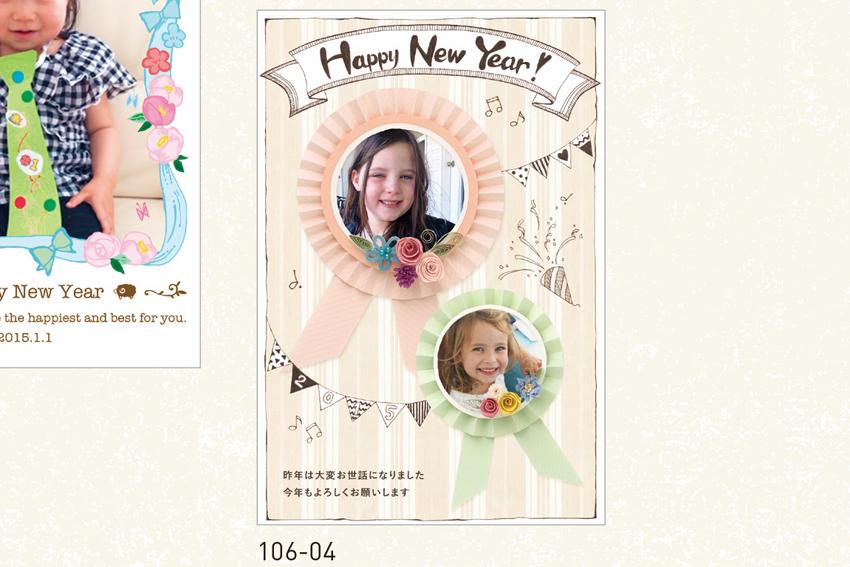 「キラリ☆と輝くおしゃれな年賀状2015」にペーパークイリングデザインが掲載されました。