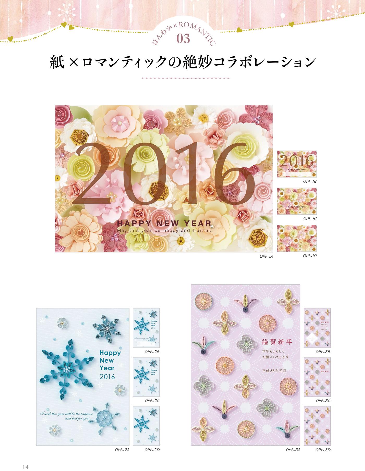 「キラリ☆と輝くおしゃれな年賀状2016」P14 NK craft 紙×ロマンティックの絶妙コラボレーション