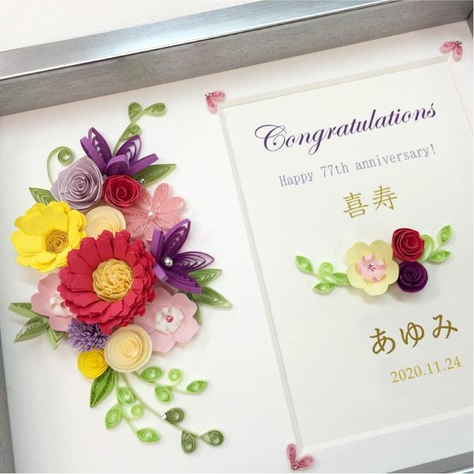 還暦・古希・喜寿・米寿のお祝い