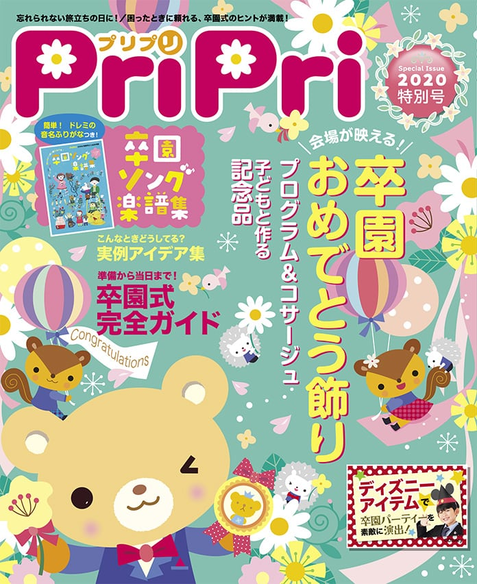 世界文化社『PriPri』2020年特別号に菊地七夢が作品をお作りしました。