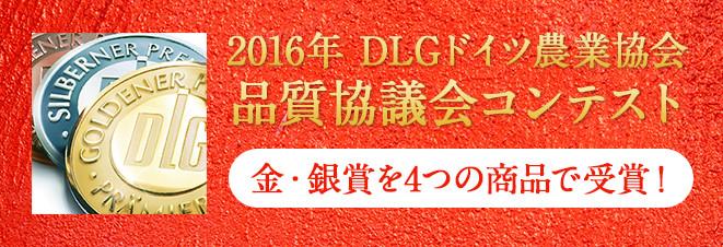 DLG2016